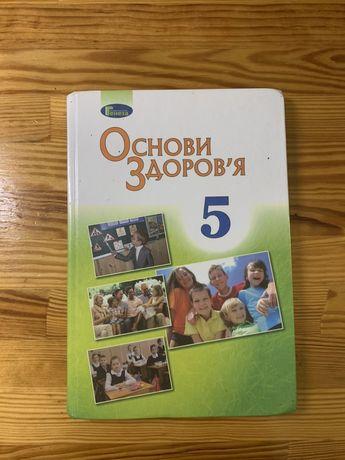 Основи здоров'я 5 клас