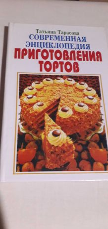 """книга """"Приготовления тортов"""""""