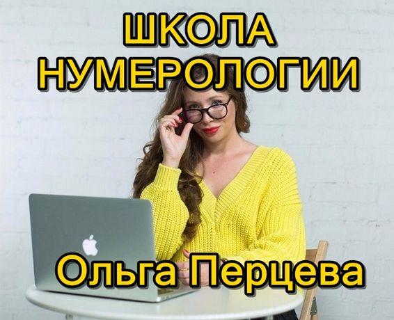 Видео-курс Школа нумерологии без магии и эзотерики Перцева