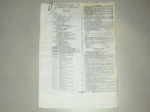 Осциллограф С1-107 техническое описание, инструкция, Схемы (ксерокс)