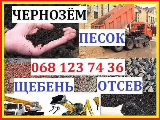 Песок карьерный,мытый щебень отсев чернозём керамзит.Николаев