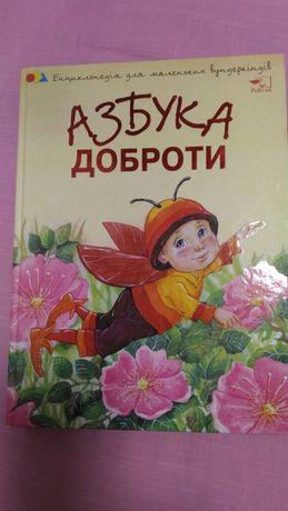 Азбука доброти. Автор Наталія Чуб