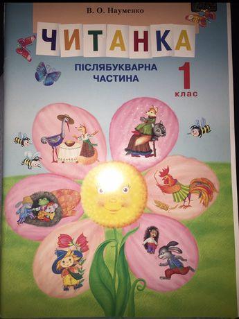 Підручник учебник 1 клас читанка Науменко