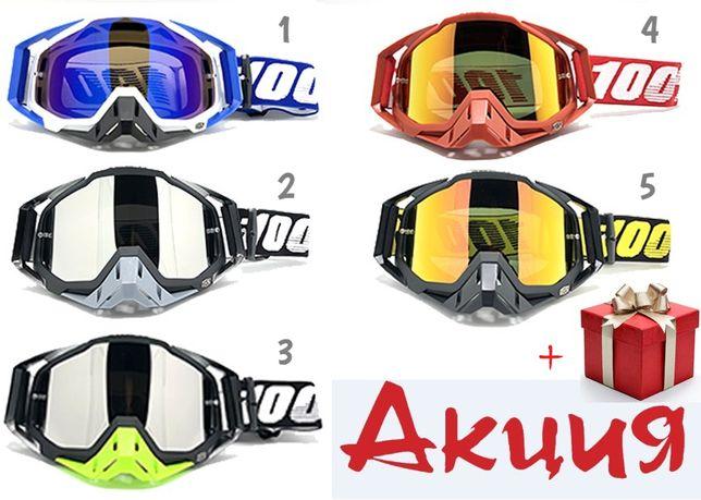 Кроссовая Маска 100% ( RACEСRAFT ) Вело мото очки (и) Эндуро на Шлем