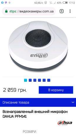 Продам микрофон всенаправленный.