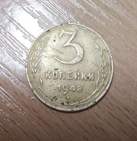 3 копейки 1948 года