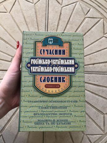 Російсько-Укр. Укр-російський словник