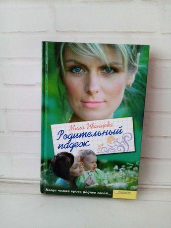 """М.Иванцова """"Родительный падеж"""""""