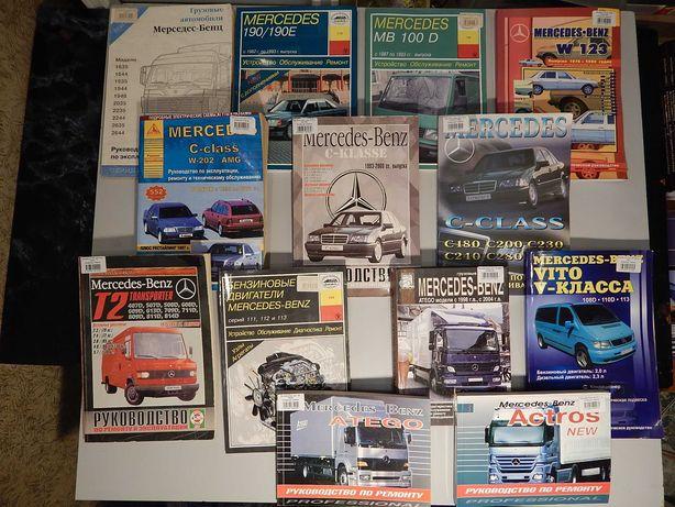 Книги по ремонту и эксплуатации автомобилей MERCEDES-BENZ(цены разные)