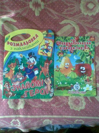 Книги и журнал 60х-2000х. годов для детей.