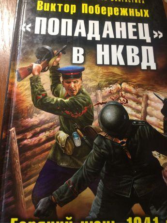 В Побережных Попаданец в НКВД