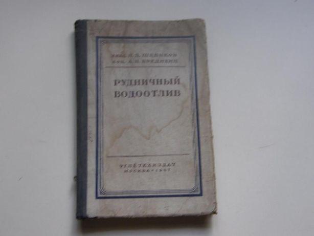 Горное Дело Рудничный водоотлив УГЛЕТЕХИЗДАТ 1947г.