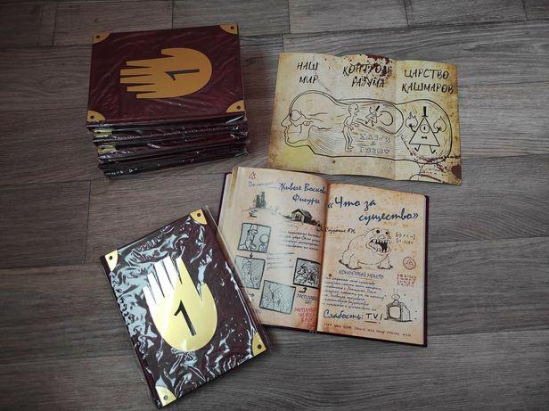 Дневник Гравити Фолз 1 + подарок. Дневник Стэна