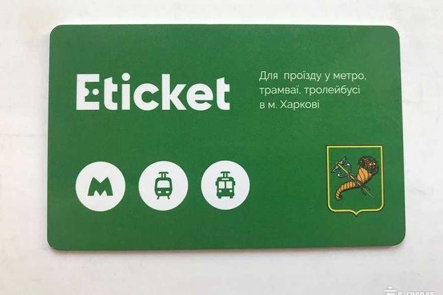 Проездной билет метро троллейбус трамвай Харьков Eticket