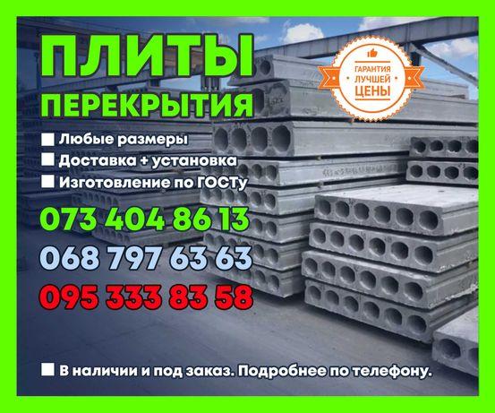 ПЛИТЫ перекрытия от завода недорого! В наличии и под заказ | Одесса
