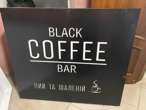 Продам Вывеску для кофейни цена 4000 грн