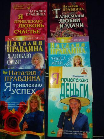 Продаю книги Наталии Правдиной