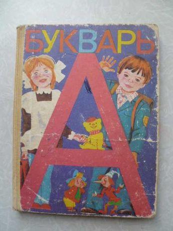 Букварь 1988г. СССР,