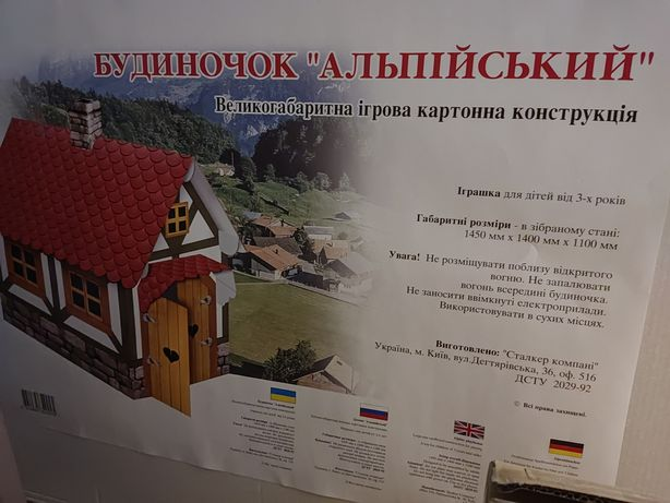 Детский альпийский домик из картона