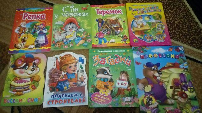 Детские  розвивающие  книжки