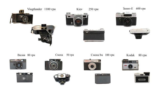 Колекція фотоапаратів Зеніт-Е, Viogtlander, Кодак, Смена і т.д