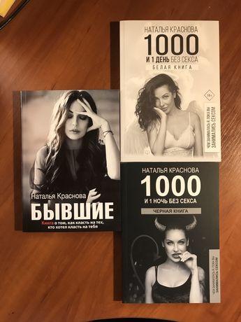КОМПЛЕКТ| Бывшие|Краснова|1000 и один день ночь без секса|Белая|Черная