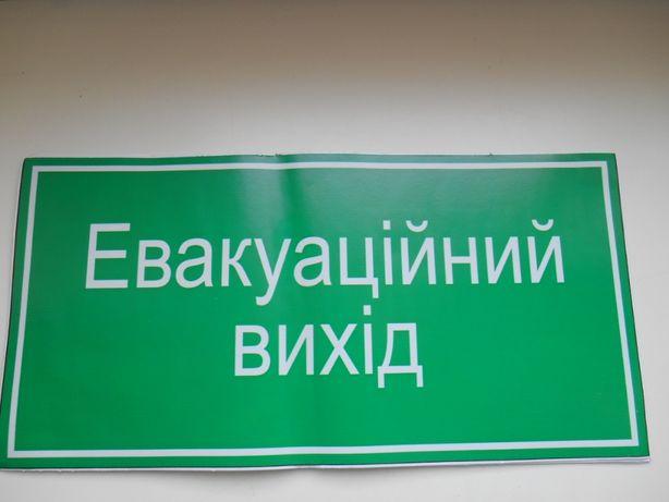"""наклейка """"Евакуацiйний вихiд"""" новая 5 шт"""