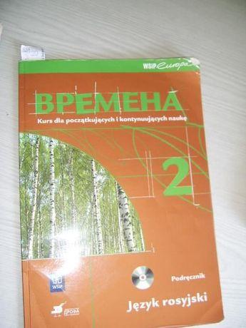 język rosyjski Wremienia WSIP cz 2