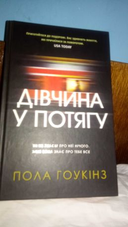 """Книга Гоукинз """"Девушка с поезда"""" на укр. Языке. Новая"""