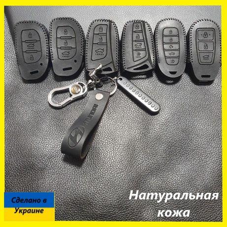 Чехол на ключ Hyundai i30 Ix35 Solaris Accent Santa Fe TUCSON