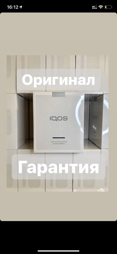 IQOS 2.4 Plus 3500₽. ДОСТАВКА, ГАРАНТИЯ, оригинал. Айкос