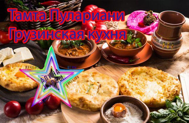 Тамта Пулариани - Грузинская кухня