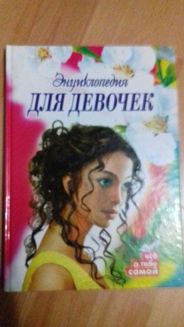 Новая энциклопедия для девочек