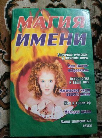 Магия имени - А. Ю. Романова