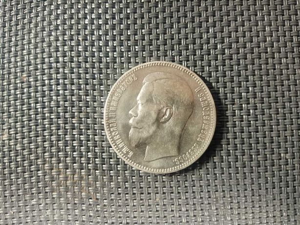 1 рубль 1897 года VF