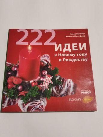 Книга идей для подготовки дома к Новому году.