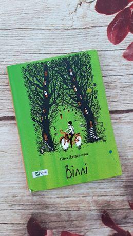 """Детская книга ніна дашевська """"віллі"""" на украинском языке твердый пер."""