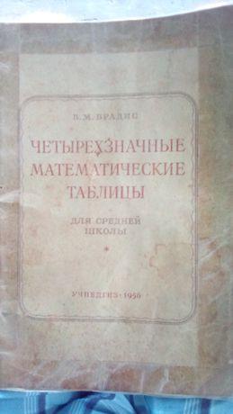 Продам Четырехзначные математические таблицы 1956 год.