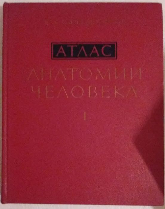 Атлас анатомии человека Синельникова, все 3 тома. Новомиргород - изображение 1