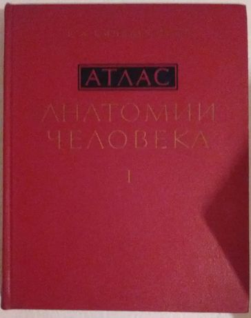 Атлас анатомии человека Синельникова, все 3 тома.