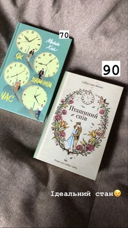 Книги «Як зупинити час» та «Пташиний спів»