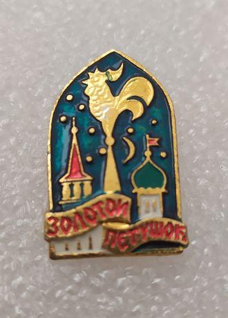 Сказка Золотой петушок народные сказки значок СССР петушок петух