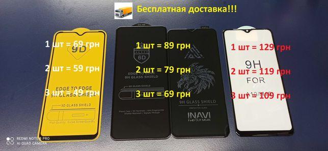 Стекло Xiaomi Redmi Note 5 6 7 8 8T 9 9S 9T 10 Pro Mi 6X A1 A2 A3 10T