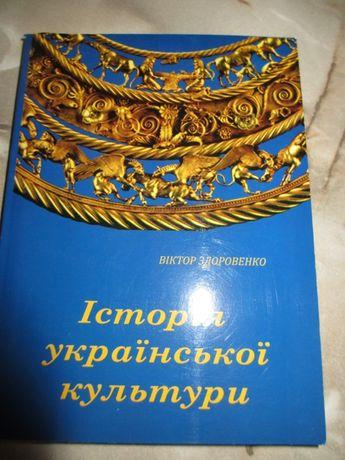 Історія української культури. В. Здоровенко