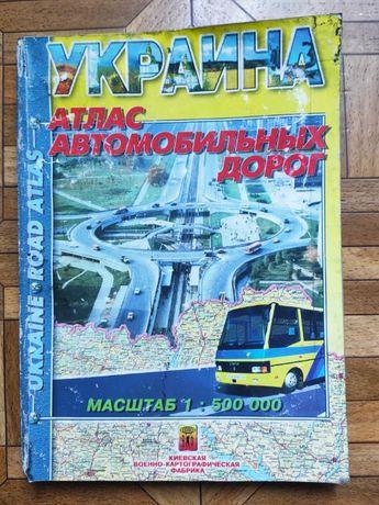 Атлас дорог Украины
