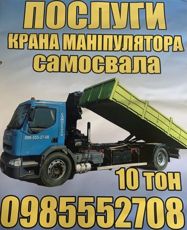 Вантажні перевезення кран маніпулятор