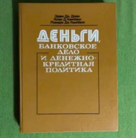 Книга: Деньги, банковское дело и денежно-кредитная политика.