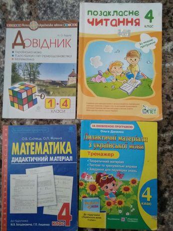 Підручники для 4 класу