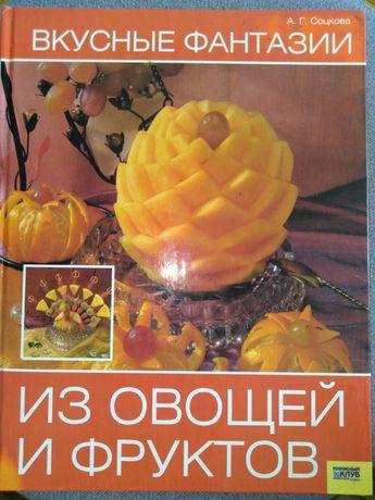 Книга Вкусные фантазии