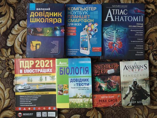 Продам книги недорого